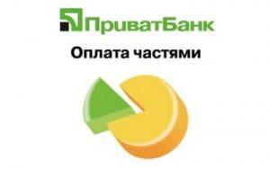 оплата частями приватбанк